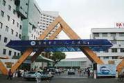 台州市黄岩区第一人民医院体检中心