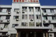 嘉兴市嘉善县第二人民医院体检中心