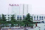 西安市唐城医院体检中心