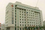 东北师范大学医院体检中心