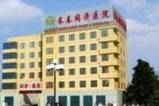 长春市同济医院体检中心