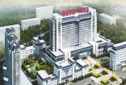鹤壁市第一人民医院体检中心