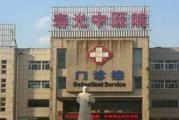 寿光市中医院体检中心