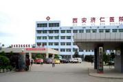 西安济仁医院体检中心