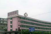 广州市新海医院体检中心