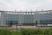 三门峡市陕县人民医院体检中心