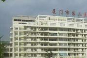 厦门第二医院体检中心
