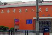 上海第二人民医院体检中心
