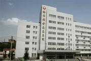 抚顺市矿务局总医院体检中心