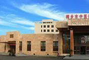 桐乡市中医院体检中心