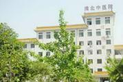 淮北市中医院体检中心