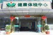 福州市福能总医院健康体检中心