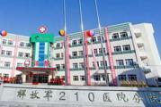 中国人民解放军第210医院体检中心