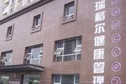 深圳市美年瑞格尔福田莲花北分院
