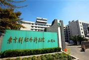 第二军医大学附属东方肝胆外科医院体检中心