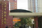 上海交通大�W附�傩乜漆t院�w�z中心