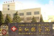 鞍钢集团总医院体检中心