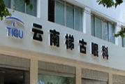 云南梯古眼科医院体检中心