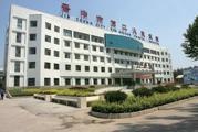 晋中市第二人民医院体检中心