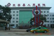 太谷县人民医院体检中心