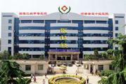 南阳市中医院体检中心