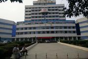 淮北市人民医院体检中心