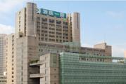 杭州市浙江大学医学院附属第一医院体检中心