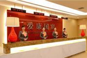 北京市爱康国宾体检中心公主坟分院