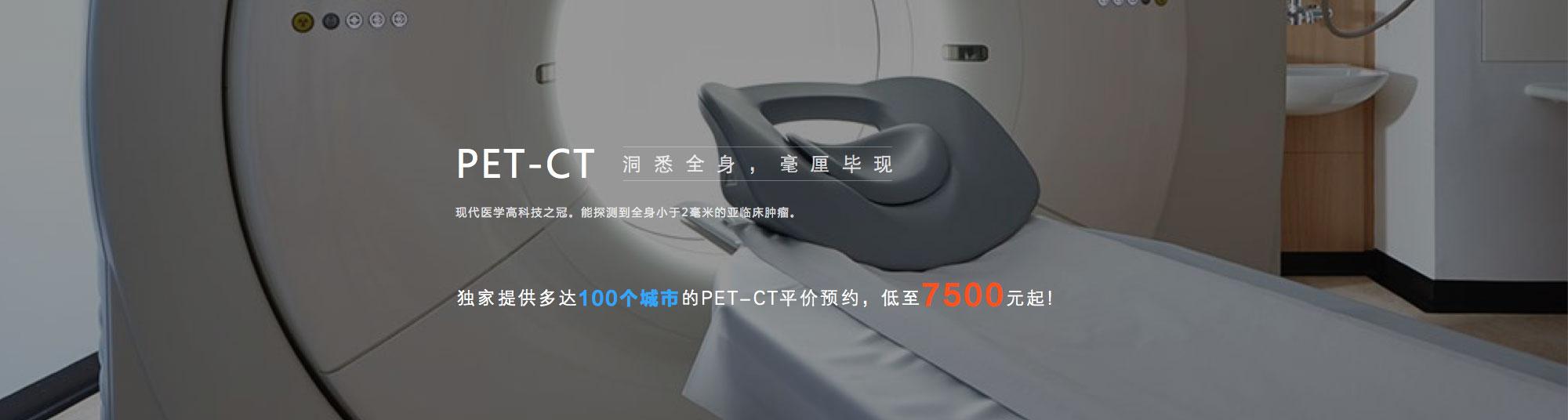 PET CT妫��� 娲����ㄨ韩,姣���姣���